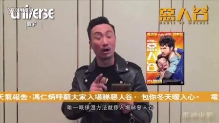 【蛋神电影】 天气乱报!《恶人报喜》粤语电影预告  郑中基 吴镇宇