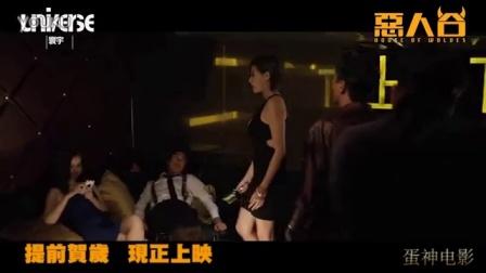 【蛋神电影】 内柔外悍!《恶人报喜》粤语电影片段预告  郑中基 吴镇宇