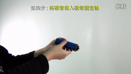 EZ600 标签和碳带安装步骤