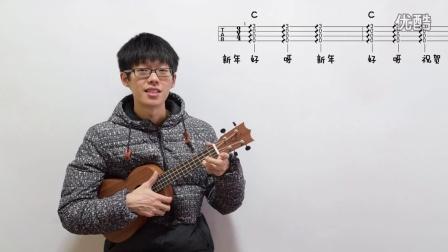 【桃子鱼仔Ukulele】5分钟学会 新年好 弹唱