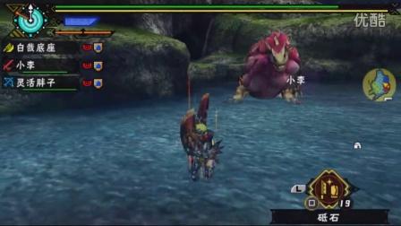 【MHP3】怪物猎人2.3实况联机留念01
