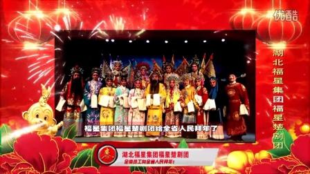 2016年《春节电视大拜年》