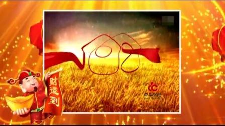 中华联合财产保险股份有限公司祝您新年快乐