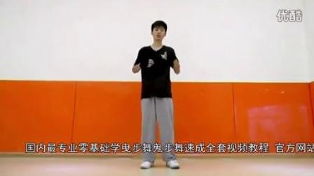 零基础学鬼步舞 舞蹈教学分解动作 鬼步舞小步花式连接