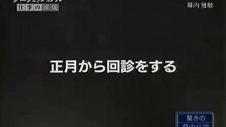 肝胆外科专家幕内雅敏教授纪录片