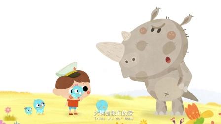 02 暴躁的犀牛