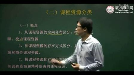 教育学-13- 第七章 课程(二)
