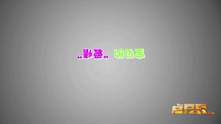 点豆豆第三季 第十二期 【预告】萌娃的奇葩爱情观