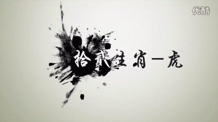 香港著名道家法科風水大師司徒法正師傅為您揭秘猴年十二生肖運勢﹣肖虎