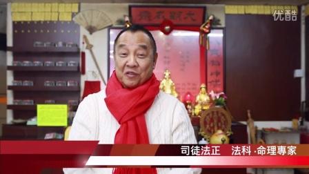香港著名道家法科風水大師司徒法正師傅為您揭秘猴年十二生肖運勢﹣肖猴