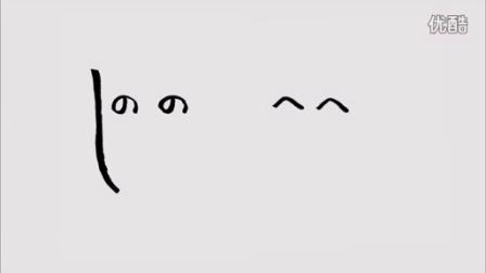 小林賢太郎 【へのへのもへじ】