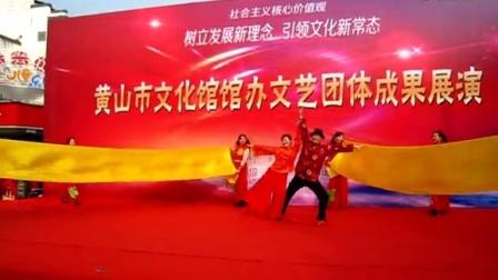 黄山市屯溪戴震故里广场舞:爷爷奶奶和我们(徽艺艺术团)
