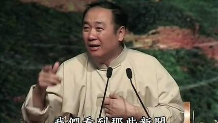 05富和贵是怎样来的-陈大惠老师(圣贤教育改变命运)_标清