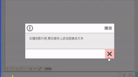 【好消息】VideoScribe 2.3.4中文绿色版出炉了