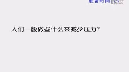 12. 2015年广东高考英语听说考试A
