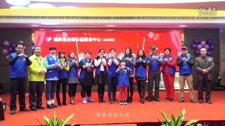 德庆在线公益2016新年祝福贺语