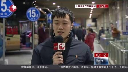 2016春运:上海长途汽车客运站情况 东方新闻 160206