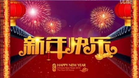 QQ图片新年快乐