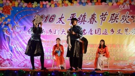 2016春节太平返乡大学生春晚