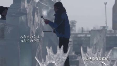 哈尔滨冰雪造梦师