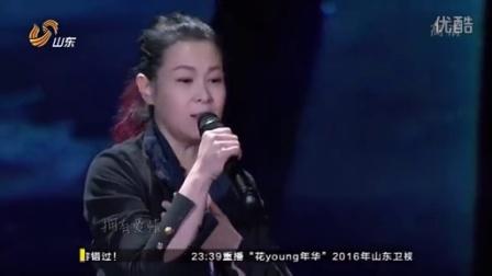 2016山东卫视春节联欢晚会:很爱很爱你 & 后来 刘若英 现场版-高清MV
