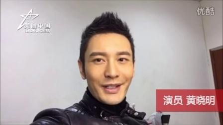 黄晓明:美丽中国年为孩子捐一堂新年课