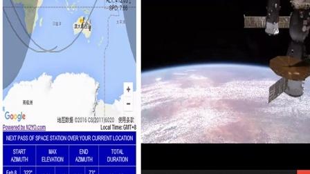 2016-02-08  国际空间站过境太平洋澳洲