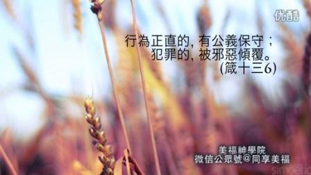 灵修朗诵《圣经智慧书•箴言书•92 日常生活》