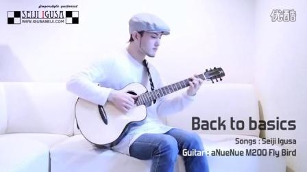【指弹】井草圣二 - Back to basics