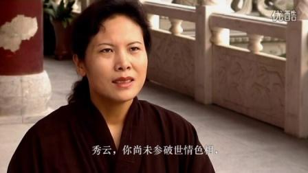 佛教微电影《秀云遇观音》