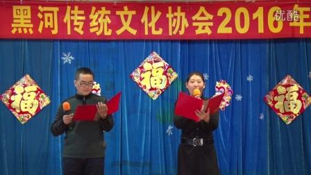 黑河传统文化新年联欢会《我的祖先叫炎黄》
