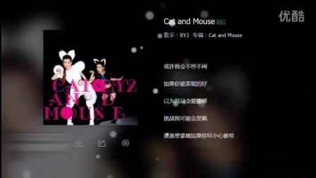 若若翻唱第11期   Let's play some cat and mouse