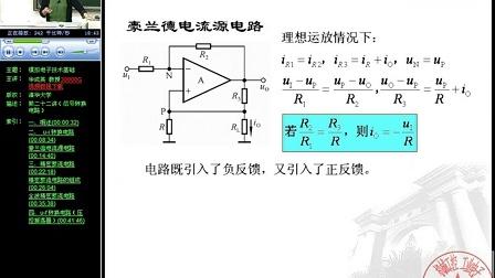 43-模拟电子技术基础-清华大学-华成英_标清