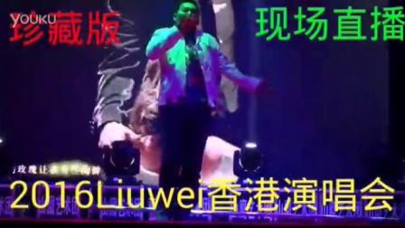 刘伟的演唱会《2016放羊的星星2》#不可错过的团圆美食#