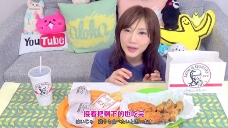 【木下大胃王】肯德基香辣套餐之香辣无骨原味鸡和炸鸡汉堡 @柚子木字幕组