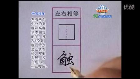 浙江省硬笔书法家协会 少儿软笔书法培训