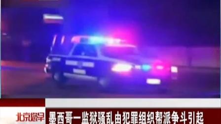 墨西哥一监狱骚乱由犯罪组织帮派争斗引起 北京您早 160212