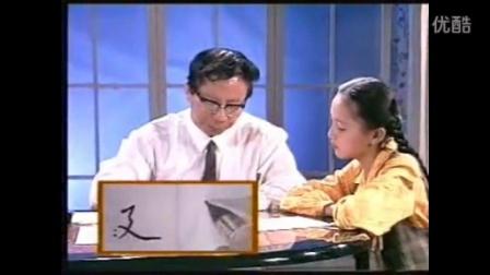 田英章硬笔书法讲座小学生练字字帖如何练字视频
