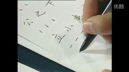 田英章小楷书法视频 少儿书法教程视频 书法教学