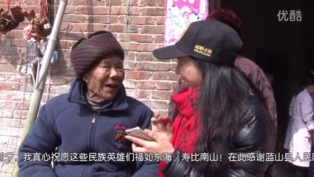 蓝山县关爱抗战老兵春节志愿服务