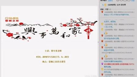 视频2016-01-25梁冬果老师《家和万事兴》(二)