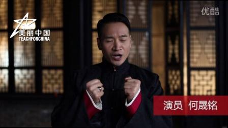 何晟铭:我的美丽中国年