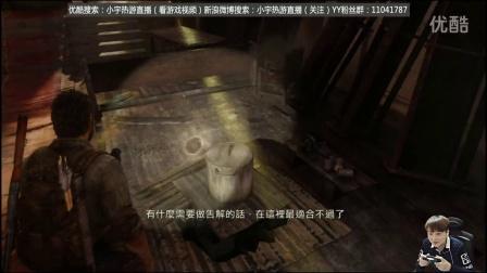 【小宇热游】PS4 美国末日 娱乐解说直播03期(比
