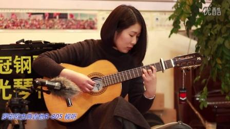 美女罗密欧古典吉他吉他弹唱《一个陌生女人的信》【朱丽叶吉他】指弹吉他独奏自学教程教学入门乌克丽丽