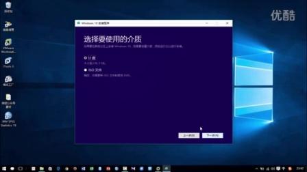 windows10官方下载工具