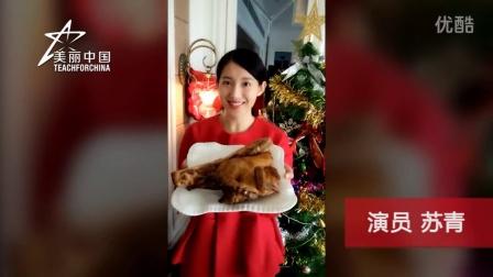 苏青:妈妈带去剧组的美丽中国年