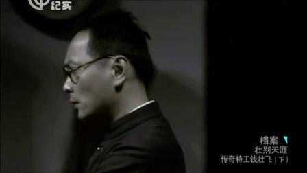 《档案》20130701:壮别天涯  传奇特工钱壮飞(下)《档案》20130701:壮别天涯  传奇特工钱壮飞(下)