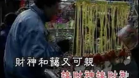 招财进宝_标清