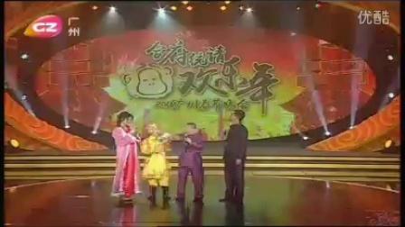 阖府统请欢乐年——2016广州春晚 节选12 相声——粤语大师【分段2】