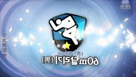 160210 全国偶像运动大会 E02 超清 中字